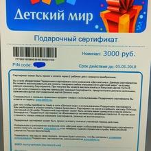 Подарочный сертификат в детский мир на 3000 руб.