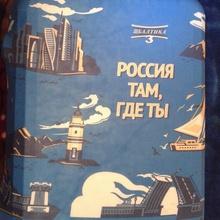 чемодан от балтики от Балтика