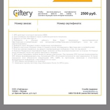 Сертификат сверху покупку надувного дивана во интернет-магазине www.ozon.ru. через Lay's