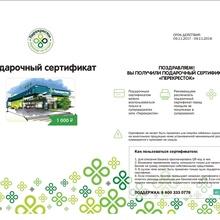 Сертификат в перекресток от Henkel