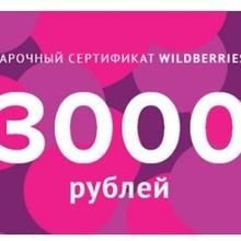 сертификат на 3000 от Unilever
