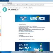 Акция Балтика и Пятерочка: «Чековая программа»