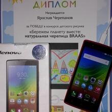 Смартфон от Braas