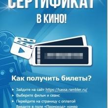 Билет в кино от Dirol