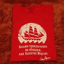 Зачётная <i>участвовать</i> футболка от Captain Morgan