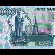 1000 рублей от Дымов