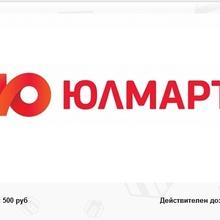 Сертификат в Юлмарт на 500 рублей 31.10.2017 от Kamis