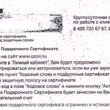 Сертификат держи 0к во Озон ото Хрусteam