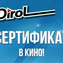 Билеты в кино на 500 руб от Dirol