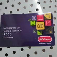 Сертификат на м-видео получи и распишись 0000 рублей