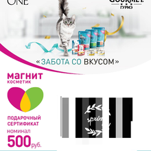 Пурина Ван от Purina One