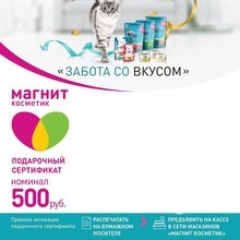 Галина от Purina One
