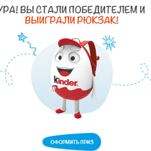 наш рюкзак от Kinder Chocolate