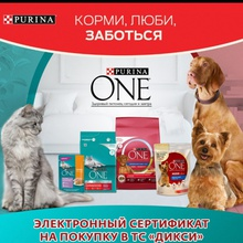 Сертификат от Purina One